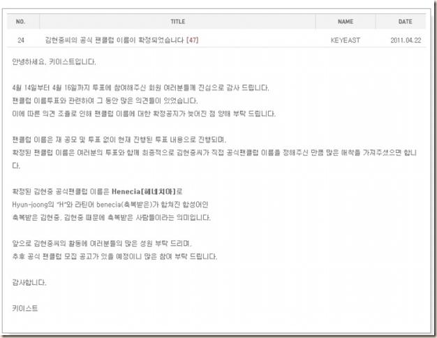Cake Out Artinya : Henecia ~ Nama Fanclub Resmi Kim Hyun Joong Hallyu Cafe